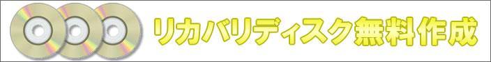 リカバリディスク無料作成キャンペーン