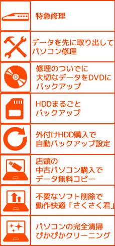 Windwos7 中古パソコン販売