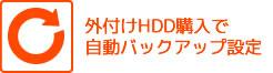 外付けHDD購入で自動バックアップ設定