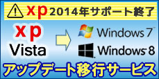 Windows VistaまたはXPからWindwos7へアップグレード